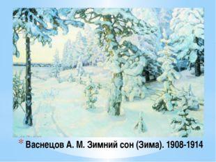 Васнецов А. М. Зимний сон (Зима). 1908-1914 Само название говорит о сказочнос