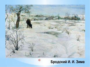 Бродский И. И. Зима Картина показывает нам реальность, грязноватый снег, осе
