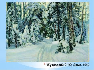 Жуковский С. Ю. Зима. 1910 И опять сказочный лес. Светлый, теплый, сонный. По