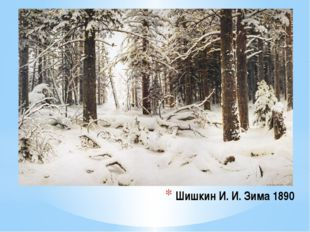 Шишкин И. И. Зима 1890 Самый настоящий лес. Если даже очень долго смотреть на