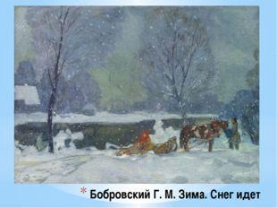 Бобровский Г. М. Зима. Снег идет Падающий снег… время радости или грусти, вре