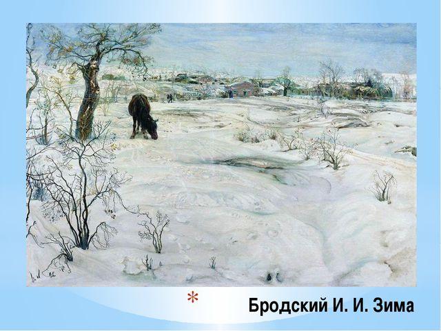 Бродский И. И. Зима Картина показывает нам реальность, грязноватый снег, осе...