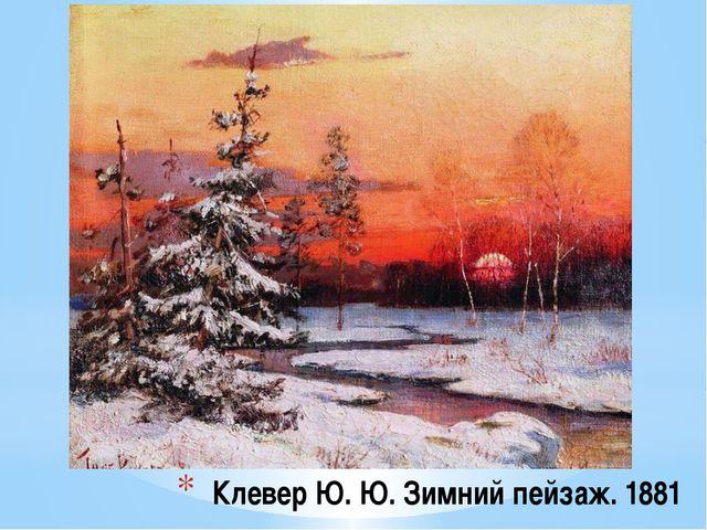 Клевер Ю. Ю. Зимний пейзаж. 1881 User: Зимний пейзаж, освещенный уходящим сол...