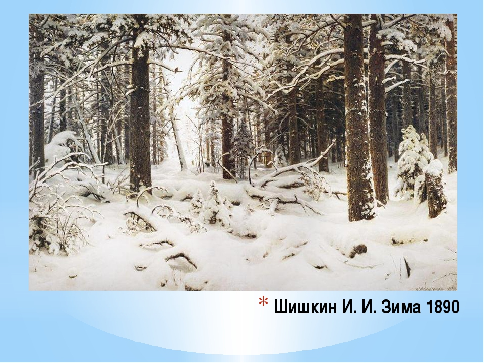 Шишкин И. И. Зима 1890 Самый настоящий лес. Если даже очень долго смотреть на...