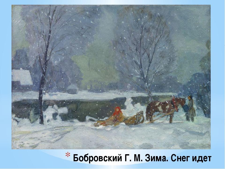 Бобровский Г. М. Зима. Снег идет Падающий снег… время радости или грусти, вре...