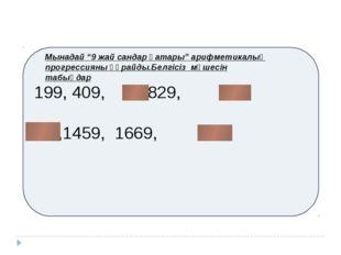 """Мынадай """"9 жай сандар қатары"""" арифметикалық прогрессияны құрайды.Белгісіз мү"""