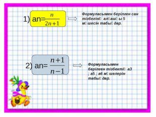 1) an= 2) an= Формуласымен берілген сан тізбегінің алғашқы 5 мүшесін табыңда