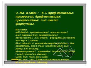 VI. Жаңа сабақ: § 3. Арифметикалық прогрессия. Арифметикалық прогрессияның n