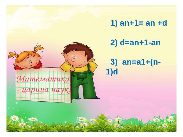 1) an+1= an +d 2) d=an+1-an 3) an=a1+(n-1)d