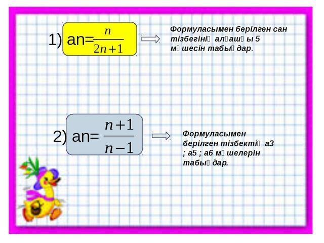 1) an= 2) an= Формуласымен берілген сан тізбегінің алғашқы 5 мүшесін табыңда...