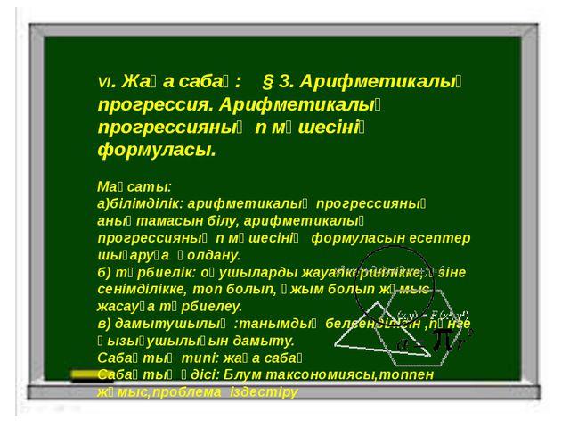 VI. Жаңа сабақ: § 3. Арифметикалық прогрессия. Арифметикалық прогрессияның n...