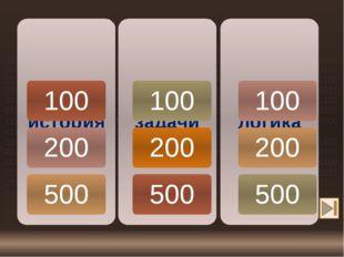 История 200 Почему известную теорему назвали именем Пифагора? 101101101110110