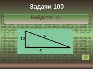 Задачи 500 Найдите x: 1011011011101101111001101011001110101000111011011011011