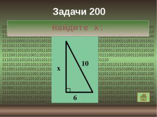 История 500 На каком острове родился Пифагор? 1011011011101101111001101011001