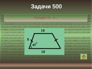 Логика 200 Найдите ошибки на рисунке: 101101101110110111100110101100111010100
