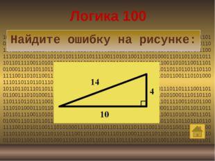 Логика 500 Найдите ошибку на рисунке: 101101101110110111100110101100111010100