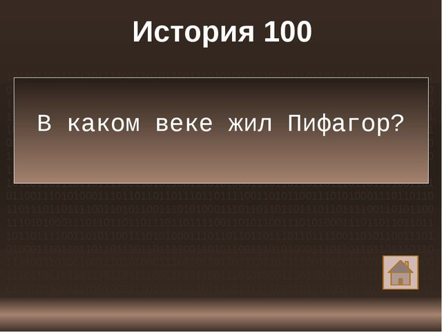 Задачи 100 Найдите x: 1011011011101101111001101011001110101000111011011011011...