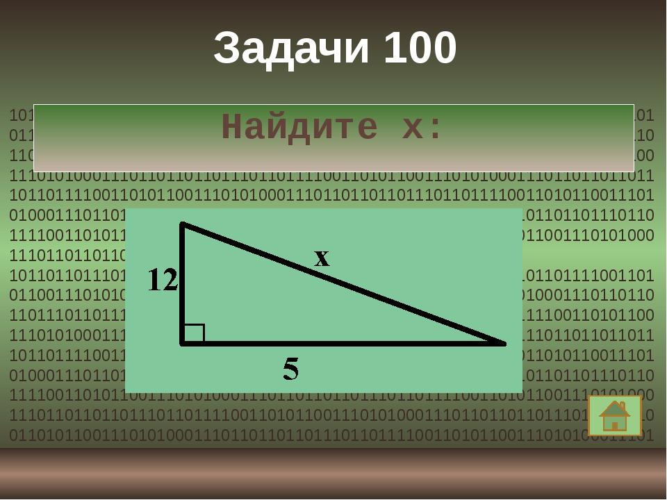 Задачи 500 Найдите x: 1011011011101101111001101011001110101000111011011011011...