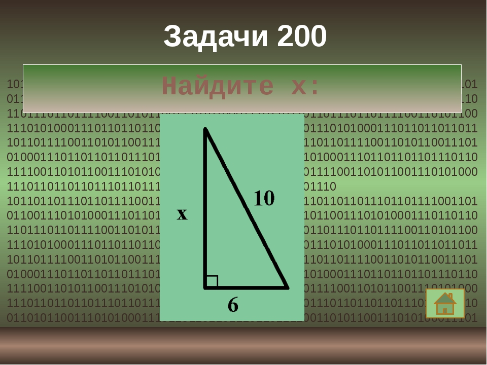 История 500 На каком острове родился Пифагор? 1011011011101101111001101011001...