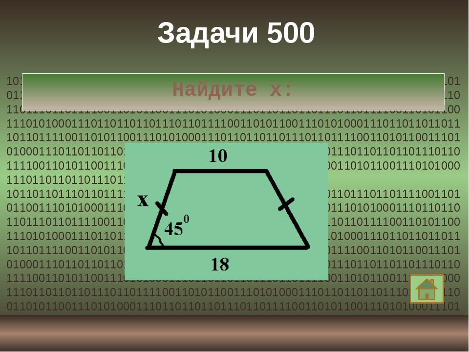Логика 200 Найдите ошибки на рисунке: 101101101110110111100110101100111010100...