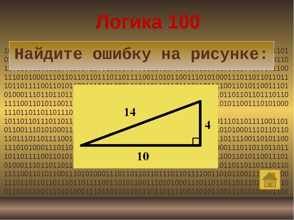 Логика 500 Найдите ошибку на рисунке: 101101101110110111100110101100111010100...