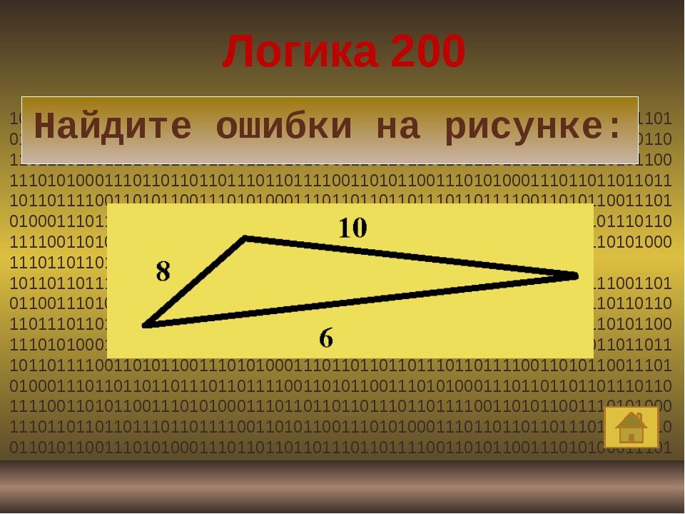 Конкурс капитанов 300 баллов Сколько треугольников изображено на рисунке? 101...
