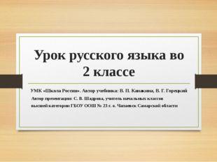 Урок русского языка во 2 классе УМК «Школа России». Автор учебника: В. П. Кан