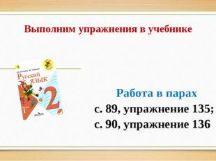 Выполним упражнения в учебнике Работа в парах с. 89, упражнение 135; с. 90, у