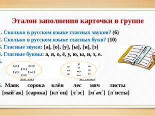 Эталон заполнения карточки в группе 1. Сколько в русском языке гласных звуков