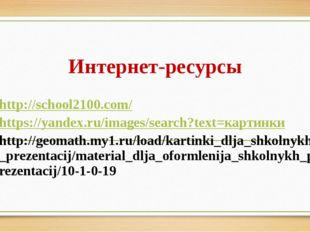 Интернет-ресурсы http://school2100.com/ https://yandex.ru/images/search?text=