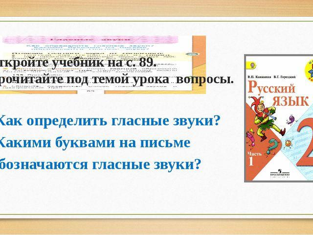 - Откройте учебник на с. 89. - Прочитайте под темой урока вопросы. 1. Как опр...
