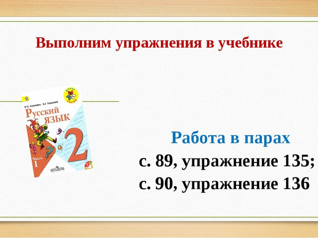 Выполним упражнения в учебнике Работа в парах с. 89, упражнение 135; с. 90, у...