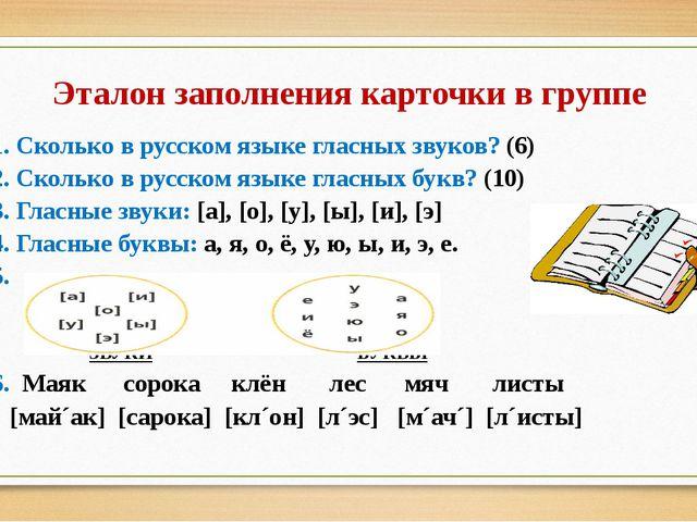 Эталон заполнения карточки в группе 1. Сколько в русском языке гласных звуков...