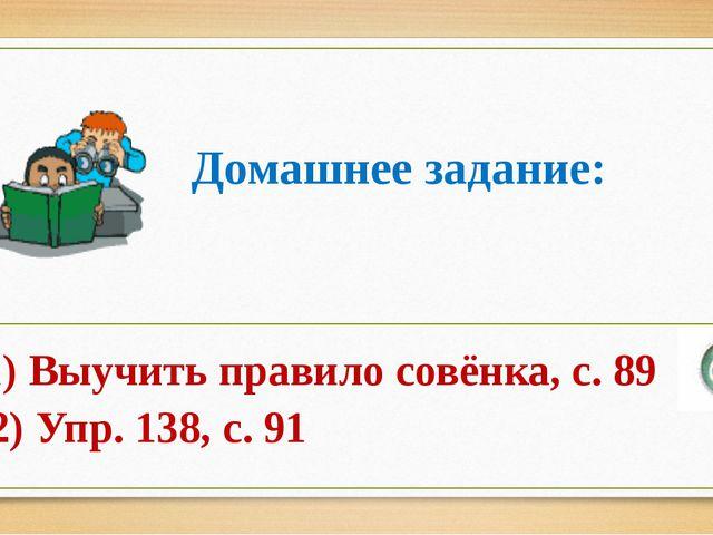 Домашнее задание: 1) Выучить правило совёнка, с. 89 2) Упр. 138, с. 91