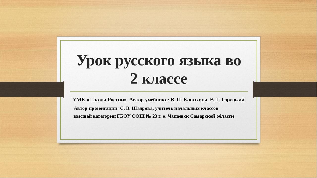 Урок русского языка во 2 классе УМК «Школа России». Автор учебника: В. П. Кан...