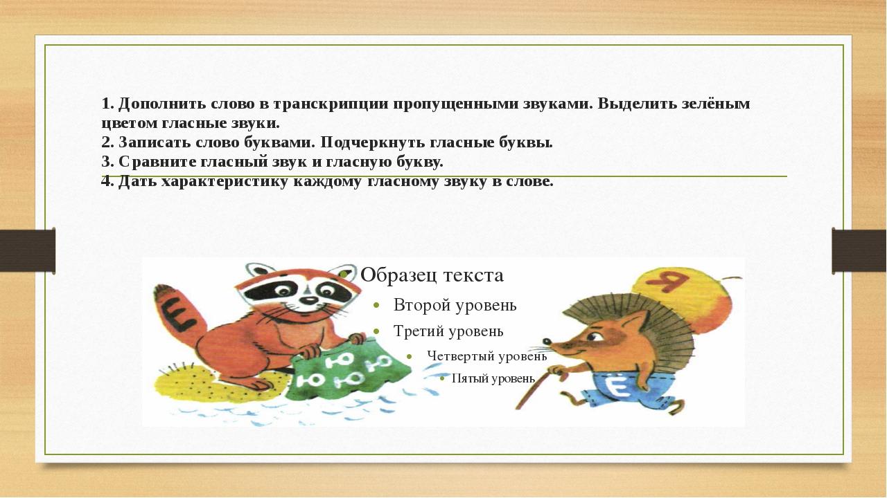 1. Дополнить слово в транскрипции пропущенными звуками. Выделить зелёным цвет...