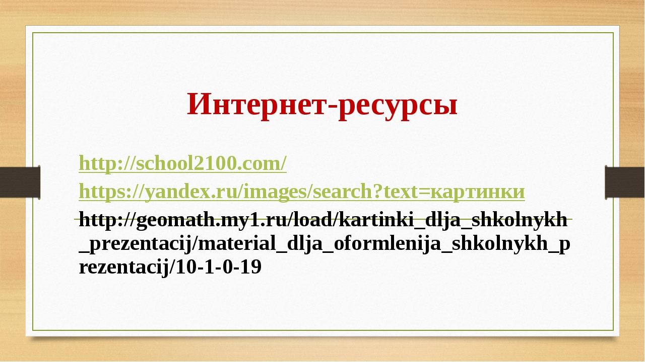 Интернет-ресурсы http://school2100.com/ https://yandex.ru/images/search?text=...