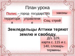 План урока Д/з. §29, карта с. 115 и с. 140, словарь- термины. Полис – город-