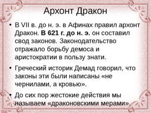 Архонт Дракон В VII в. до н. э. в Афинах правил архонт Дракон. В 621 г. до н.