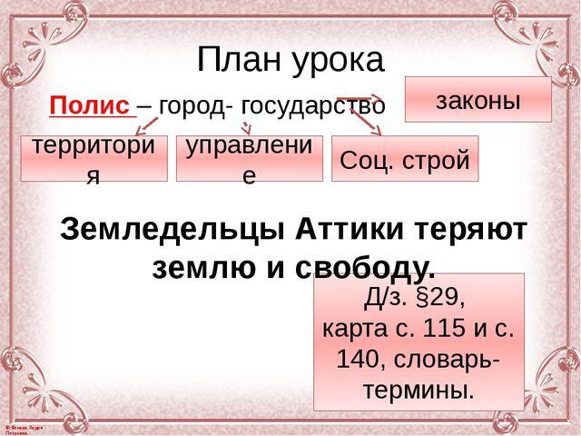 План урока Д/з. §29, карта с. 115 и с. 140, словарь- термины. Полис – город-...