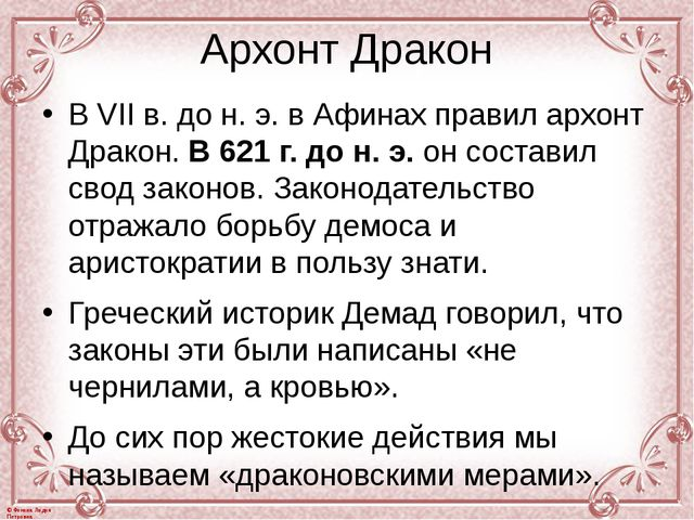 Архонт Дракон В VII в. до н. э. в Афинах правил архонт Дракон. В 621 г. до н....