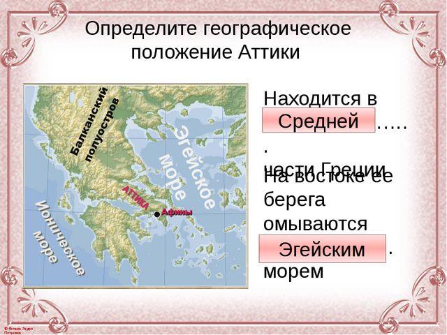 Определите географическое положение Аттики Находится в ………………….. части Греции...