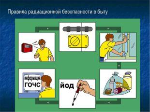 Правила радиационной безопасности в быту