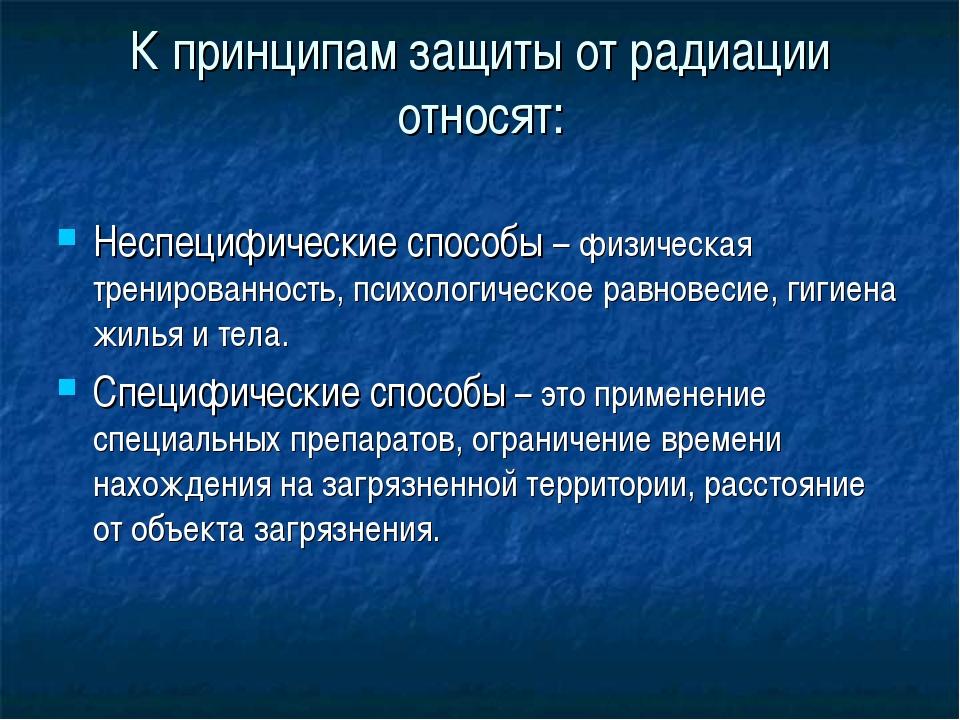 К принципам защиты от радиации относят: Неспецифические способы – физическая...