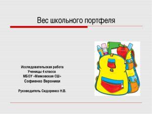 Вес школьного портфеля Исследовательская работа Ученицы 4 класса МБОУ «Маяков