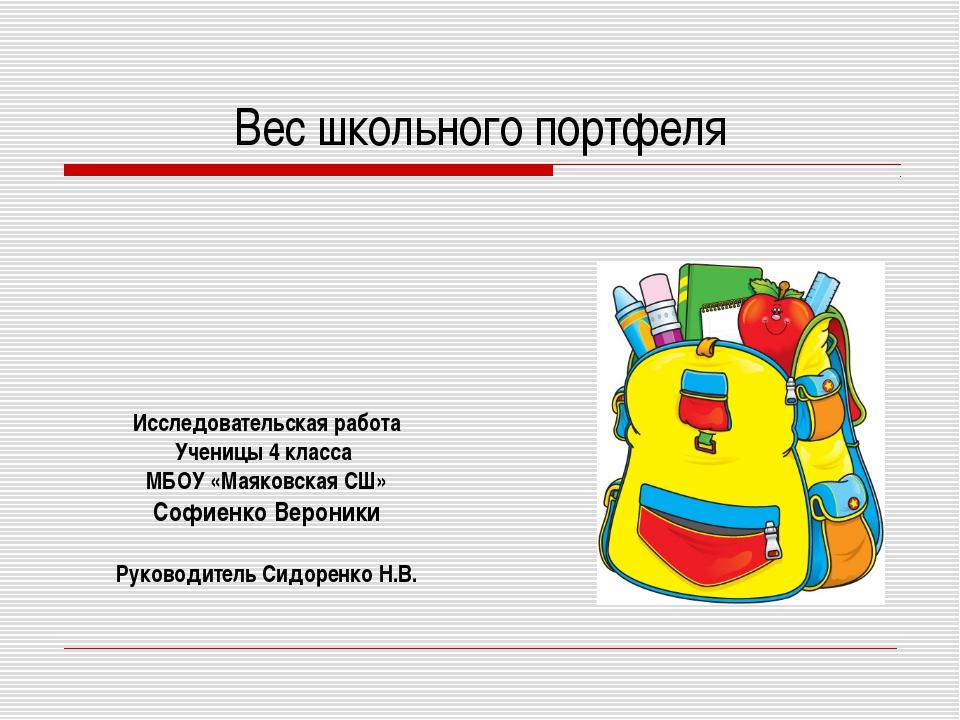 Вес школьного портфеля Исследовательская работа Ученицы 4 класса МБОУ «Маяков...