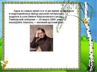 Одна из самых ярких и в то же время загадочных и недооценённых фигур русской