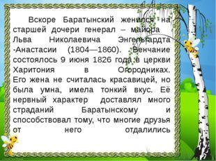 Вскоре Баратынский женился на старшей дочери генерал – майора Льва Николаев