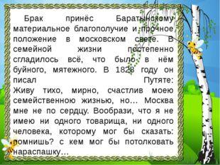 Брак принёс Баратынскому материальное благополучие и прочное положение в мос