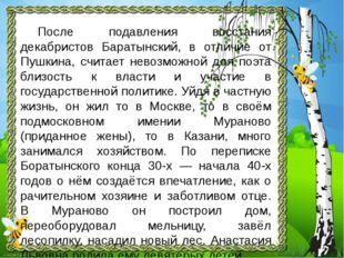 После подавления восстания декабристов Баратынский, в отличие от Пушкина, сч